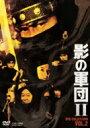 【送料無料】 影の軍団2 DVD COLLECTION VOL.2 【DVD】