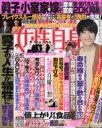 週刊 女性自身 2021年 10月 5日合併号 / 女性自身編集部 【雑誌】