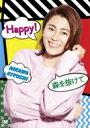 氷川きよし ヒカワキヨシ / Happy! / 森を抜けて 【DVD】