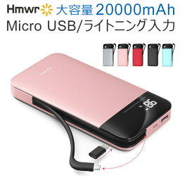 【PSEマーク付】ケーブル内蔵型 <strong>モバイルバッテリー</strong> <strong>大容量</strong> 20000mAh 軽量 2A出力 iPhone11Pro Max iPhoneXS iPhoneXSMax iPhoneXR iPhone8 Plus iPhone7 2台同時 急速充電 スマホ 充電器 GALAXY S8 Xperia XZs Android タブレット 携帯充電器 iPhoneX アイフォン SOLOVE