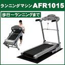 アルインコ(ALINCO) ランニングマシン1015 AFR1015 トレーニングプログラム搭載 時...