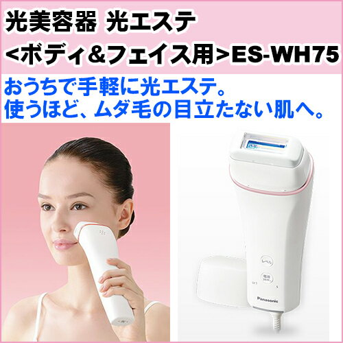 【送料無料】【パナソニック 光美容器 光エステ <ボディ&フェイス用> ES-WH75-P】【これ1台でボディから顔まで光ケア】キメ感のある明るい素肌へ。
