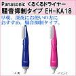 【Panasonic(パナソニック) くるくるドライヤー 騒音抑制タイプ EH-KA18】早朝、深夜にお使いの方におすすめ、騒音抑制タイプ。