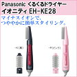 【送料無料】【Panasonic(パナソニック) くるくるドライヤー イオニティ EH-KE28】マイナスイオンで、つややかに簡単スタイリング。