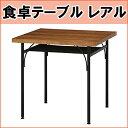 【送料無料】【不二貿易 食卓テーブル レアル 7575 JC-7002】スチールと天然木のスッキリとしたシンプルなデザイン