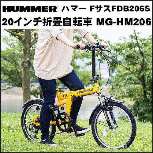 【送料無料】【ミムゴ ハマー FサスFDB206S 20インチ折りたたみ自転車 MG-HM206】 公的機関での検査「JIS規格基準 耐振テスト合格品