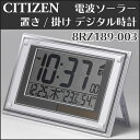 【送料無料】【CITIZEN(シチズン) 電波 掛置兼用(スタンド内蔵) デジタル電波時計 ソーラー電源 白 8RZ189-003 】
