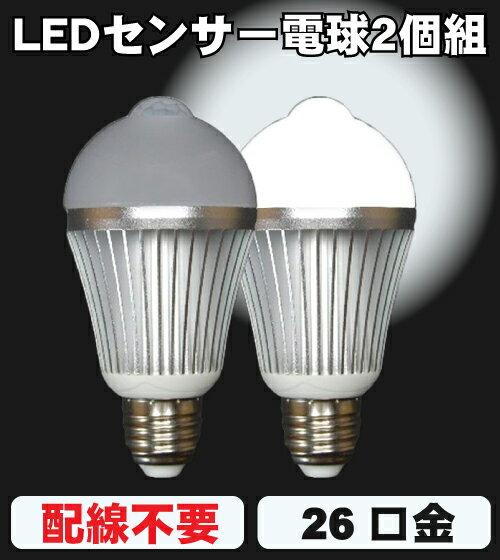 【送料無料】【LEDセンサー電球 2個組み LED電球 自動点灯 自動消灯】★節電・節約・省エネ・エコといえばこの電球★26口金・配線不要で取付ラクラク★