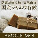【送料無料】【アムールモア Amour ...