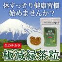 ダイエット サプリ 茶【?生のチカラ?極減緑茶粒】カテキン 痩せるお茶 ウエスト 便秘解消