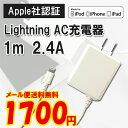 【メール便送料無料】 MFI認定 Apple認定 Lightning AC充電器 1m 2.4A [ iPhone6 iPhone6S 6Plus iPhone5S 5 5C iPod iPad 充電器 AC充電器 Lightning ライトニング 1m ]【RCP】