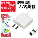 携帯電話用 ガラケー docomo FOMA SoftBank 3G AC充電器 1.5m IAC-FO7WN