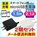 【メール便送料無料】2個セット! スマホ タブレット用 microUSB AC充電器 HT-A150...