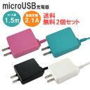 【メール便送料無料】2個セット! スマホ タブレット microUSB AC充電器 HT-A150 ...