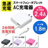 �ڥ��������̵���ۥ��ޡ��ȥե��� AC���Ŵ� ����� 2.4A ���֥�åȤˤ⡪IACU-SP02[ ���ޥ� ���Ŵ� ���� ���֥�å� ��®���� ����� 1.8m ����ɥ?�� ���ޡ��ȥե��� USB�ݡ��� USB 2��Ʊ�� ]