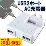 �ڥ��������̵����USB2�ݡ�����AC���Ŵ� CW-012������̵����[USB-AC�Ѵ������ץ�/AC �Ѵ������ץ�/iPhone/�����ե���/���ޥ�/���ޡ��ȥե���/USB/����/AC/�����ѥ����/����/�Ȥ��䤹��/������/�����ݥå�/iPod]���������ߡۡ�RCP��