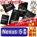 【メール便送料無料】Nexus5用 交換 バッテリー 安心のPSE 認証バッテリー GTH-010 [ネクサス5 アンドロイド スマートフォン スマホ 電池 蓄電池]