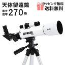 【送料無料】天体望遠鏡 SKY WALKER SW-0 18...
