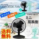 【送料無料】USB デスク ファン ミニ扇風機 首ふり型GH-FANSWB [ 扇風機 USB USBグッ