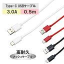 【15日エントリーでP5倍】Type-C USB ケーブル 3A 0.5m BUSACM050 メッシュケーブル タイプc タイプC type-c ケーブル 充電ケーブル 充電 通信 アンドロイド スマホ 3A