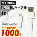 【メール便送料無料】MFI認証 Apple認定 Lightn...