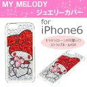 iPhone6/6S対応 マイメロジュエリーカバー ピンクハート iP6-MM01 [ iPhone6 iPhone6S iPhone ケース カバー サンリオ マイメロディ マイメロ まいめろ デコ キラキラ 可愛い かわいい ]