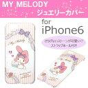iPhone6/6S対応 マイメロジュエリーカバー ジュガードリーム iP6-MM04 [ iPhone6 iPhone6S iPhone ケース カバー サンリオ マイメロディ マイメロ まいめろ デコ キラキラ 可愛い かわいい ]