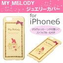 iPhone6/6S対応 マイメロジュエリーカバー スケッチ iP6-MM05 [ iPhone6 iPhone6S iPhone ケース カバー サンリオ マイメロディ マイメロ まいめろ デコ キラキラ 可愛い かわいい ]