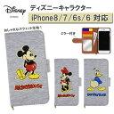 ディズニー 手帳型ケース DN-474 iPhone8/7/6s/6対応[ iphone8 iphone7 iphone6s iphone6 ケース 手帳型 かわいい おしゃれ ミッキー ミニー ドナルド ]