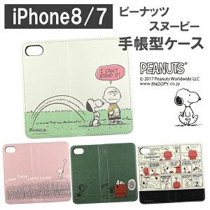 【メール便可能】ピーナッツ スヌーピー iPhone8 iPho