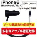 【メール便(定形外)発送可能】iPhone5 車載用充電器 iPod充電器 iPadmini DC充電DKJ-LP2BK [Lightningコネクタ/lightning充電/LIGHTNINGケーブル/ライトニングケーブル/DC充電器/認証]【RCP】