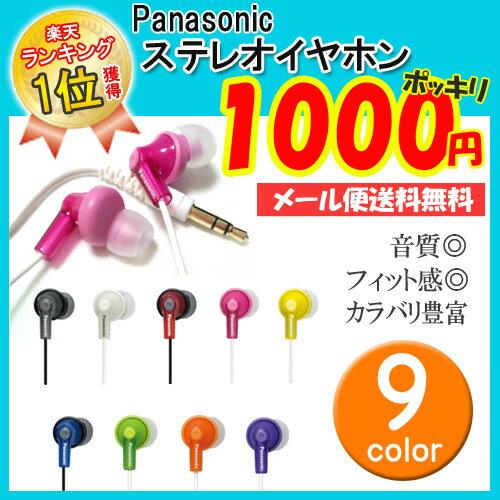 【メール便送料無料★】Panasonic パナソニック イヤホン RP-HJE150 [ …...:ho-metec:10003484