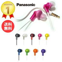 ランキング1位【メール便送料無料】Panasonic パナソニック <strong>イヤホン</strong> [ <strong>イヤホン</strong> iphone ipod スマホ 高音質 かわいい <strong>イヤホン</strong>ジャック 音楽 送料無料 RP-HJE150 1000円ポッキリ ポッキリ ]