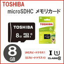 【メール便送料無料】TOSIHA/東芝 microSDHC メモリカード8GB[ microSD メモリーカード マイクロSD SDカード スマホ ]MSDAR40N08G【RCP】