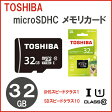 ショッピングドライブレコーダー 【メール便送料無料】TOSIHA/東芝 microSDHC メモリカード32GB[ microSD メモリーカード マイクロSD SDカード スマホ 動画 ドライブレコーダー ]MSDAR40N32G【RCP】