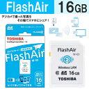 【メール便送料無料】東芝 FlashAir 16GB SDメモリーカード Class10 SD-WE016G フラッシュエア[ TOSHIBA / フラッシュエア / SDカード / ワイヤレスデータ転送 / クラス10 / 無線LAN / ラン ]※おひとり様1点限り