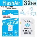 【送料無料】東芝 FlashAir 32GB SDメモリーカード Class10 SD-WE032G フラッシュエア※取り寄せ商品[ TOSHIBA / フラッシュエア / SDカード / ワイヤレスデータ転送 / クラス10 / 無線LAN / ラン ]※おひとり様1点限り