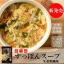 【温活スープ】【フリーズドライすっぽんスープ】お湯を注ぐだけで簡単美味しいすっぽんスープほう仙 すっぽんスープ 20個セット