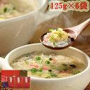 すっぽん 雑炊の素【御中元・御歳暮に】宮饗の厨師 宝