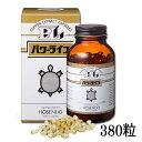 【すっぽんサプリ】宝仙堂 パワーライフ 380粒 EPA・DHA・不飽和脂肪酸など、貴重な栄養がバラ...
