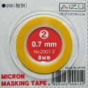 ミクロンマスキングテープ2 0.7mm幅×8M巻