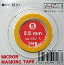 ミクロンマスキングテープ5 2.5mm幅×5M巻