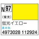 新水性カラー アクリジョンカラー 蛍光イエロー N97