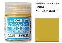 アクリジョン ベースカラー ベースイエロー BN04