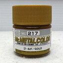 MC217 ゴールド