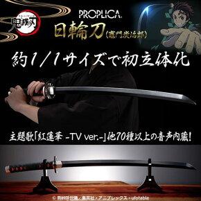 PROPLICA 日輪刀(竈門炭治郎)鬼滅の刃 バンダイスピリッツ【予約2月発売】