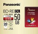 ブランクメディア BD-RE 録画用2倍速 (書換型) 20枚パック Panasonic LM-BE50P20 録画用2倍速ブルーレイディスク片面2層50GB(書換型)20枚パック