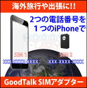 iPhone用 Bluetoothデュアルシムアダプター GoodTalk i2 iPhone 5、5S、5C、6、6プラス、6S、6Sプラス、SE、iWatch、アプリ、iPod Touch用  05P05Nov16