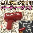 スーパーガン SuperGun マネーガン キャッシュキャノ...