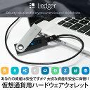 【 送料無料 正規品 】Ledger Nano S 仮想通貨 ハードウェア ウォレット ビットコイン